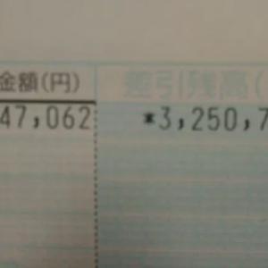 これが底辺期間工12回目の給料だ!期間工たった5か月でなんと130万円も貯金が増えて糞ワロタww