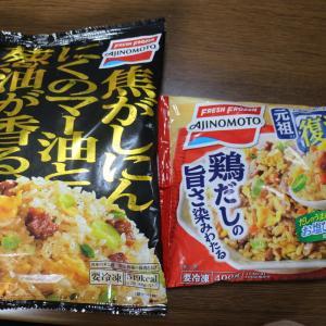 【比較】味の素 冷凍チャーハン 食べ比べ