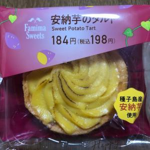 復活! ファミマ  安納芋のタルト 食べました