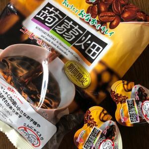 【期間限定】蒟蒻畑に……コーヒー味!!