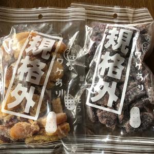 【本日TV紹介】つかもと 甘納豆 芋なっとう