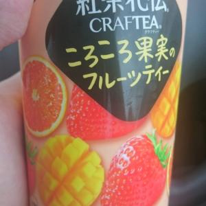 【新発売!】紅茶花伝のころころ果実のフルーツティーを飲んでみた