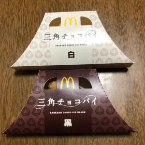 【期間限定】マクドナルドの三角チョコパイ白&黒食べ比べしてみました!