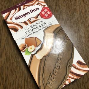 【期間限定】ハーゲンダッツのヘーゼルナッツプラリネショコラ食べてみました