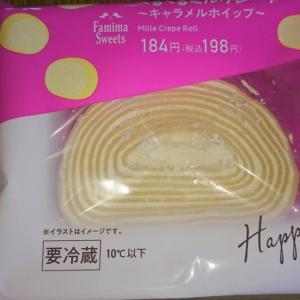 【ファミマ新商品!】くるくるミルクレープ、実食!!