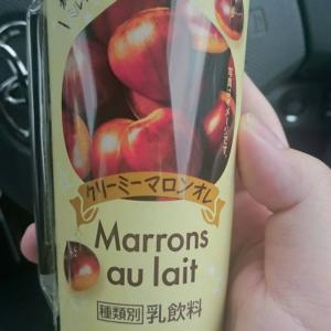ファミマ限定のクリーミーマロンオレを飲んでみました!(^^)!