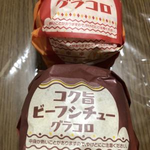 マクドナルドのグラコロ食べ比べ!!~ビーフシチューは最高傑作~