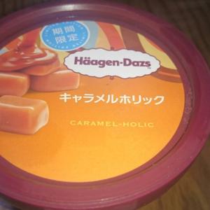 【期間限定】ハーゲンダッツのキャラメルホリック最強!