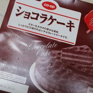 【COOP】ショコラケーキ