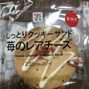 【セブンイレブン新発売】しっとりクッキーサンド苺のレアチーズ食べてみた結果・・・