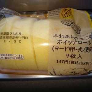 【ファミマ新発売】ふわふわたまごのホイップロール、100円代のロールケーキではこれ最強!