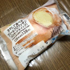 【ファミマ】冷やして食べる クリーム クロワッサン カスタードホイップ