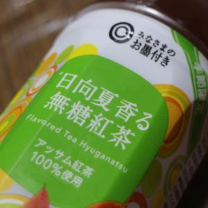 【西友】みなさまのお墨付き  新商品! 季節限定! 日向夏香る無糖紅茶
