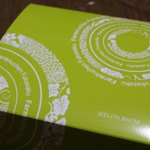 【茨城土産】メロンのバウムクーヘン メロンバーム