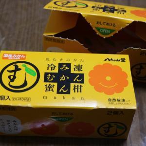 【八ちゃん堂】冷凍みかん むかん