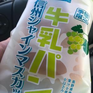 【パスコ】牛乳パン  信州シャインマスカット