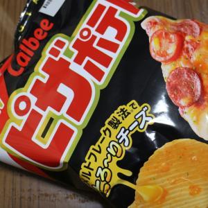 【カルビー】お久しぶりな ピザポテト