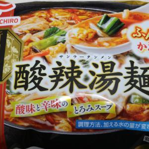 【マルハニチロ】新中華街 酸辣湯麺 冷凍食品とは思えない本格派!