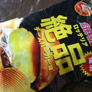 【カルビー】ポテトチップス ロッテリア 絶品 チーズバーガー味