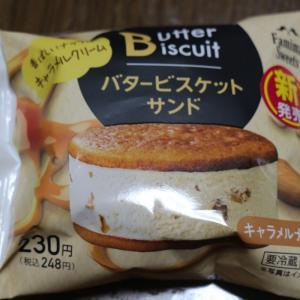 【ファミマ】新発売! バタービスケットサンド キャラメルナッツ