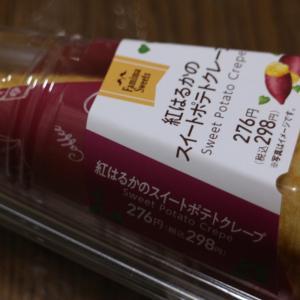 【ファミマ】紅はるかのスイートポテトクレープ