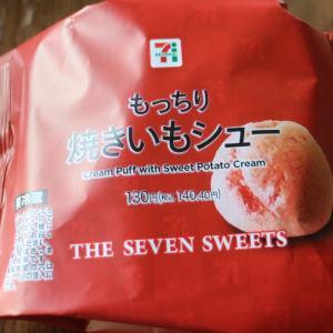 【セブンイレブン】もちもちのシュー生地が美味しい! もっちり 焼いもシュー