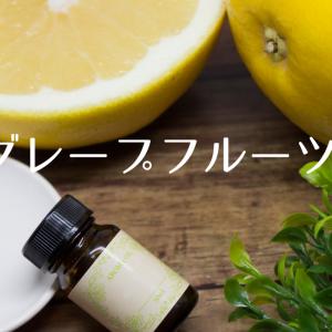 【アロマ・精油事典】グレープフルーツ