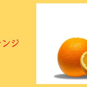 【アロマ・精油事典】スイート・オレンジ
