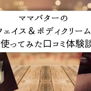 【画像】ママバターフェイス&ボディクリームを使ってみた口コミ体験をレビュー!