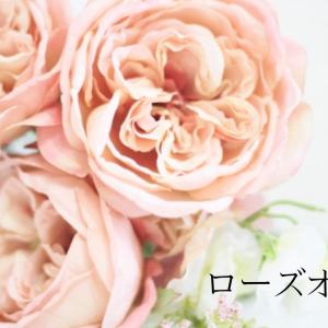 【アロマ・精油事典】ローズオットー