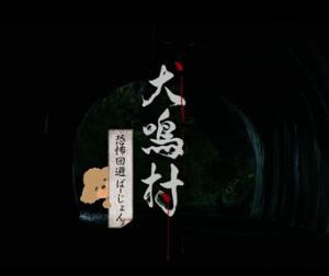 【レビュー】『犬鳴村 恐怖回避ばーじょん 劇場版』を観てきた