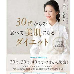 【Book】30代からの食べて美肌になるダイエット by 木下あおい