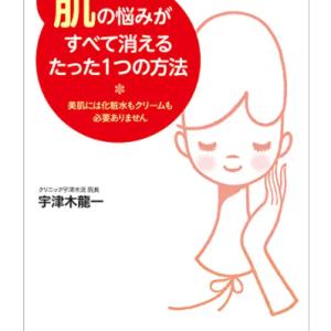 【必読】肌の悩みがすべて消えるたった1つの方法 by 宇津木 龍一