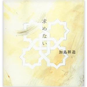 【必読】求めない by 加島祥造