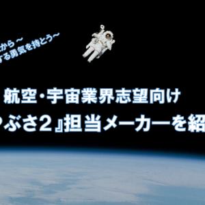 【21/22卒】航空・宇宙業界『はやぶさ2』の帰還を応援!プロジェクトの担当企業を紹介!
