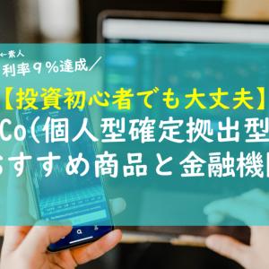 【投資初心者でも簡単】iDeCo(個人型確定拠出型)のおすすめ商品と金融機関