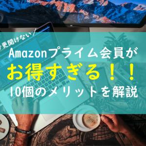 【保存版】Amazonプライム会員が超お得!10個のサービスをフル活用する方法を紹介!