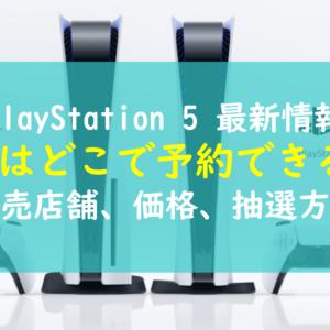 【PlayStation 5 最新情報】PS5はどこで予約できる?販売店舗、価格、抽選方法をまとめてみた