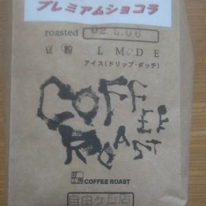 星ヶ丘でコーヒー豆店を探せ!その4 豆工房COFFEE ROAST自由が丘店 I'm looking for coffe beans shop.