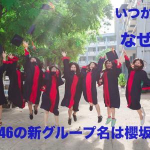 欅坂46の新グループ名は櫻坂46!なぜ櫻坂?いつから変わる?活動は?