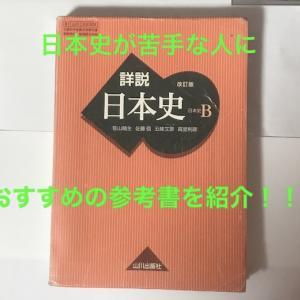【おすすめ】日本史が苦手な人はこれに決まり!一番効果がありました!