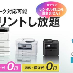 【料金・導入】プリント革命でコピー機代を安く済ませよう!メリットしかない!
