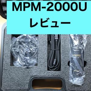 マランツMPM-2000Uをレビュー!実際に使った感想を正直に話す!