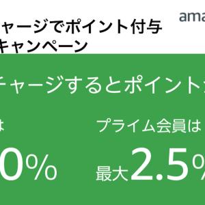 【めちゃ得】Amazonで買い物するならギフト券をチャージ!ポイントが得すぎ!