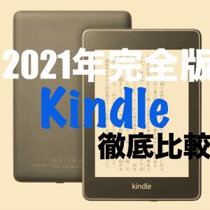 【比較】Kindleはどの機種が1番おすすめ?価格や機能を一斉比較!!