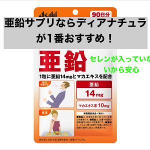 【健康】亜鉛サプリはディアナチュラが1番おすすめ!セレンが入ってない!