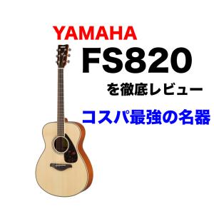 【FS820】初心者には1番おすすめ!?ヤマハFS820を買ったのでレビュー