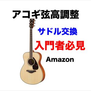 【ヤマハ】FS820に使えるサドルを買って弦高調整を自分でやってみた!意外と簡単