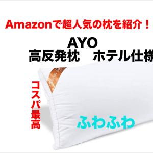 【AYO】Amazonで人気の激安まくらはどう?実際に買って試したので紹介!