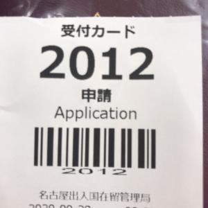 またまた、名古屋入管